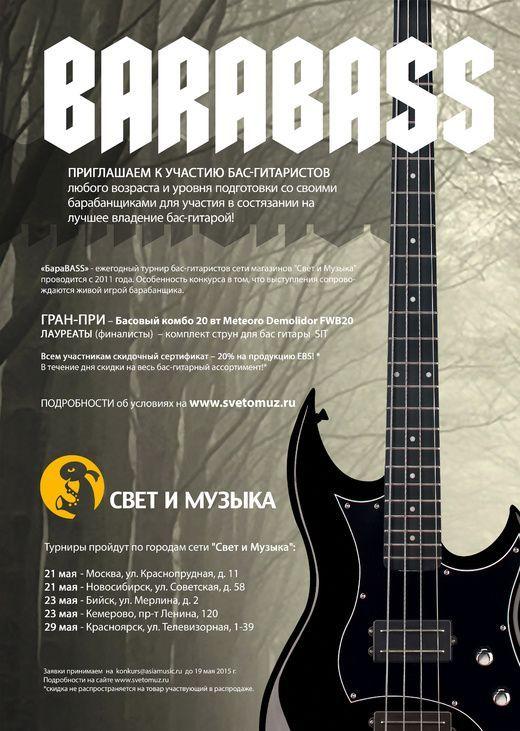 Конкурсы бас гитаристов